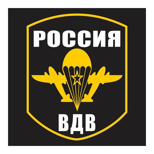 Russian Airborne Troops, VDV, Cutting Sticker