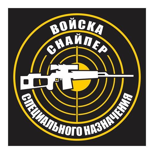 Russian Special Force, Spetsnaz Sniper, Cutting Sticker