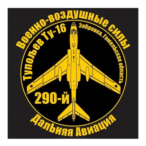 Tupolev Tu-16 Badger 1  Cutting Sticker