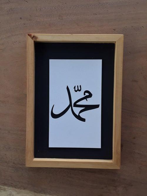 Frame hiasan dinding kaligrafi Muhammad